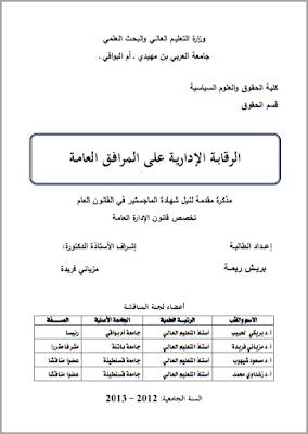 مذكرة ماجستير: الرقابة الإدارية على المرافق العامة PDF