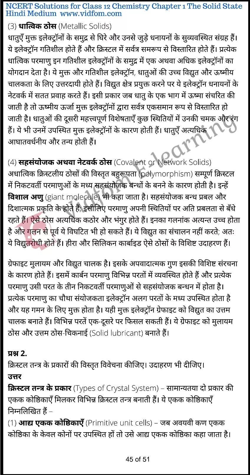 class 12 chemistry chapter 1 light hindi medium 45