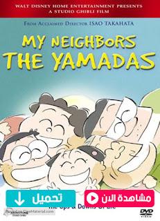 مشاهدة وتحميل فيلم جيراني من عائلة يامادا My Neighbors the Yamadas 1999 مترجم عربي