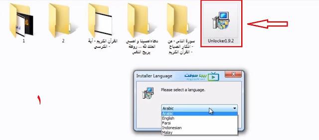 تثبيت برنامج unlocker لويندوز 10
