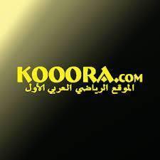 بث مباشر لمباريات اليوم موقع كووورة   kooora