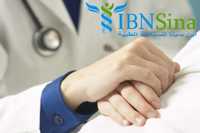 إعلان  شركة ابن سينا للسياحة الطبية عن توفر وظائف شاغرة وذلك وفق المسميات والشروط المذكورة