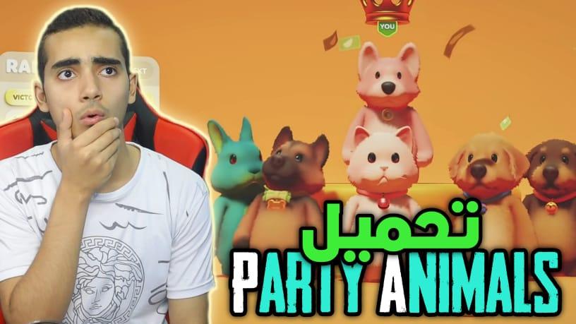تحميل لعبة حفلة الحيوانات Party Animals للكمبيوتر مجانا برابط مباشر