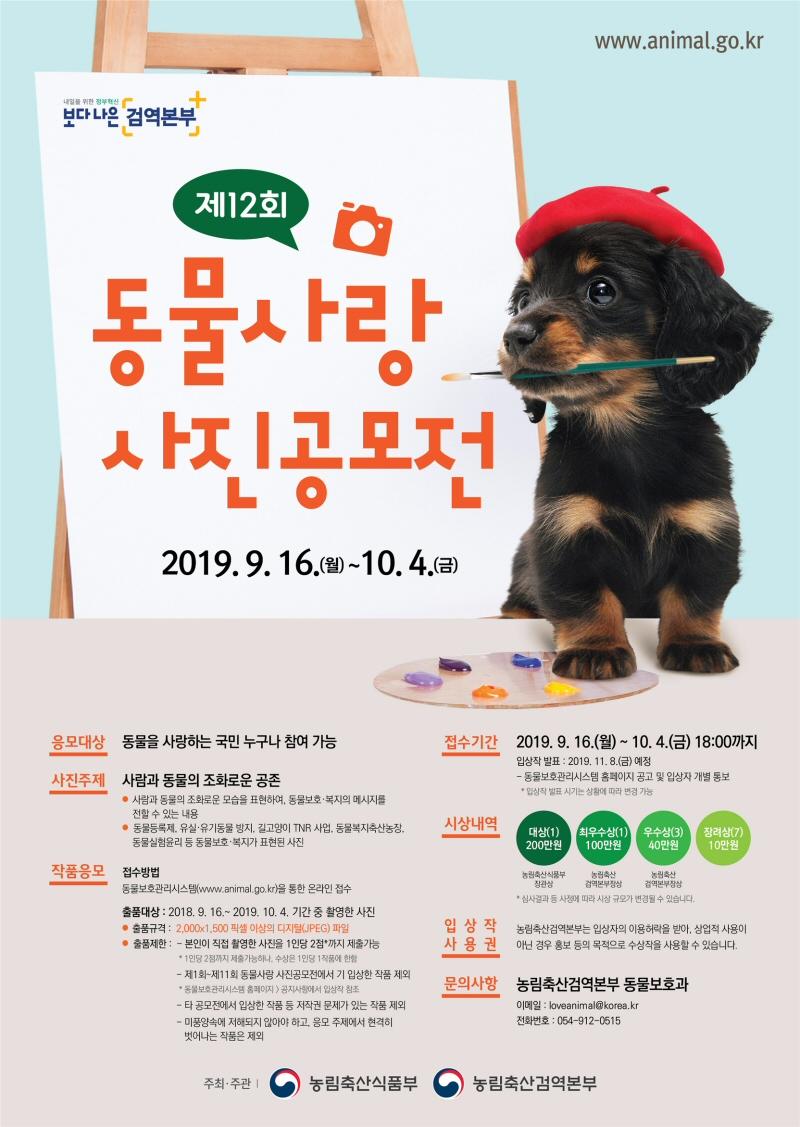 사람과 동물의 조화로운 공존 '제12회 동물사랑 사진공모전' 개최