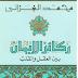 تحميل كتاب ركائز الايمان بين العقل والقلب لمحمد الغزالي