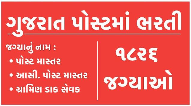 Gujarat GDS Apply Online.Gujarat post Office bharti 2020,Gujarat post Office bharti, Gujarat post Office new vacancy 1826, Gujarat post Office Recruitment 2020, Post Office bharti 2020, new vacancy post Post bharti, Gujarat postman bharti, Gujarat Post Office GDS Online Form 2020, Gujarat Post Office GDS Online Form 2021, How to Fill Gujarat Post Office Form Online 2020, how to fill Gujarat Post Office GDS Online Form 2020, gujarat postal circle recruitment 2020 apply kaise kare, gujarat post office bharti 2020 form fill up, india post gds apply online 2020 gujarat, gujarat post office bharti 2020 how to apply, gujarat postal circle gds online form 2020, gramin dak sevak online apply 2020 gujarat, gujarat post office bharti 2020 online form kaise bhare