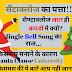 क्रिसमस के बारे मे रोचक और मजेदार बाते ।  Facts about Christmas In Hindi | Fact Gyan