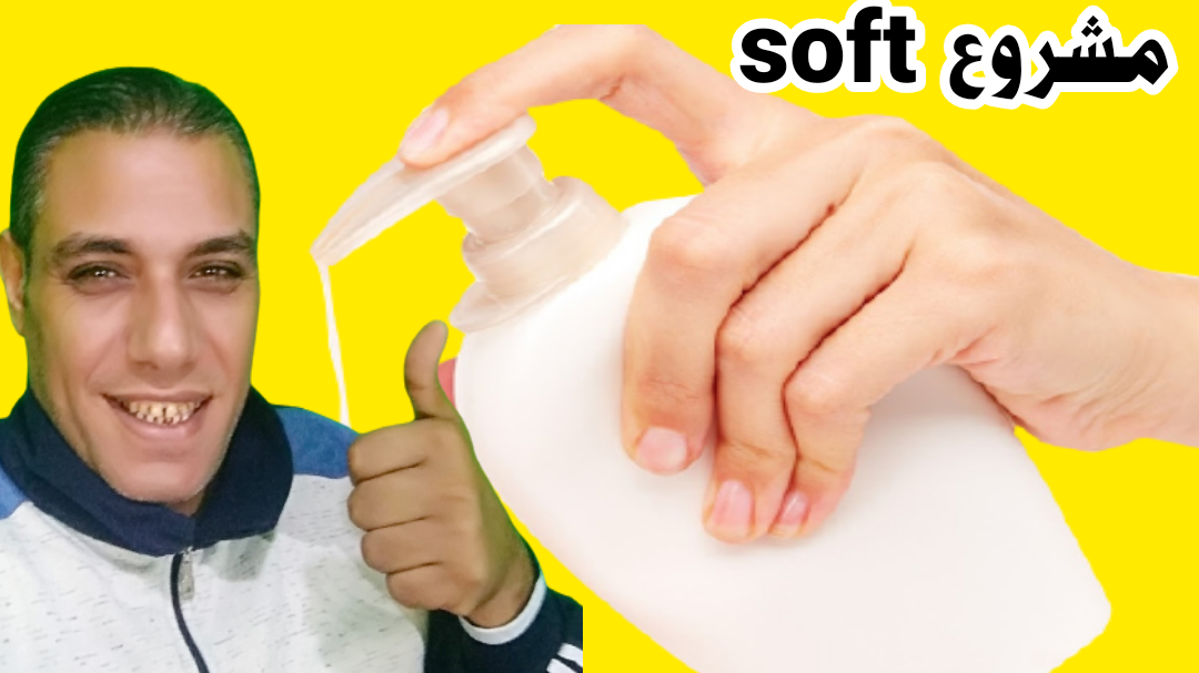 صابون سائل لليدين