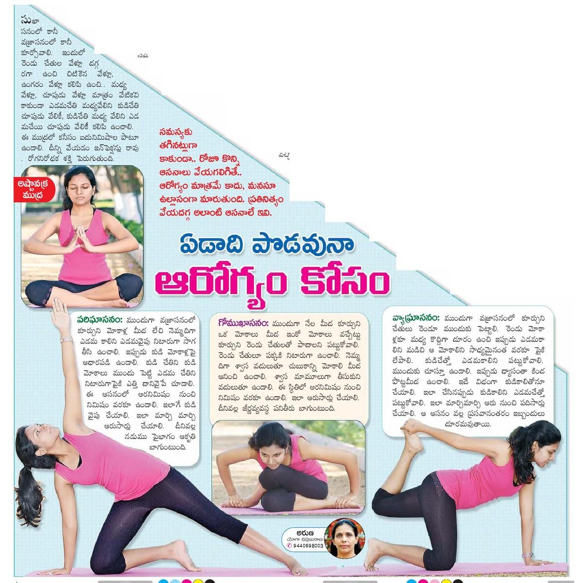 Yoga Asanas Names And Benefits In Telugu – Blog Dandk