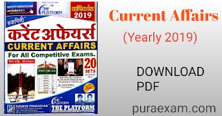 Yearly 2019 Current Affairs book