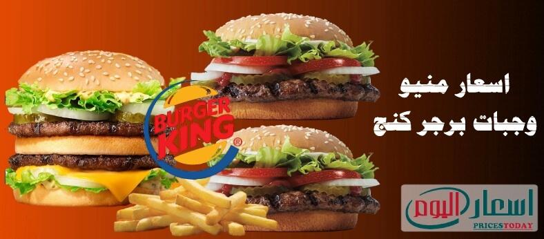 أفضل وجبات برجر كنج 2021