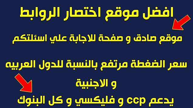 افضل موقع اختصار الروابط للعرب بدون كابتشا  ويدعم ccp و الفليكسي وكل البنوك