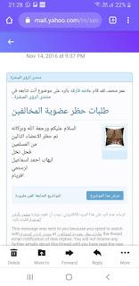 بيان ضلال مفسر الرؤى ، مدعي المهدية ، المدعو- علامه فارقه 9
