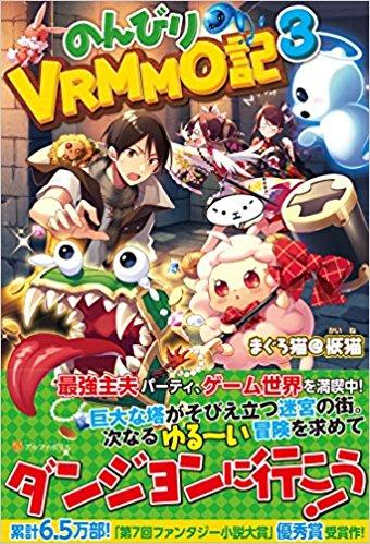อ่านการ์ตูน Nonbiri VRMMOki 1 ภาพที่ 1
