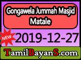 Oh Youth! Let's Walk On The Straight Path By Ash-Sheikh Shafrin (Haleemi) Jummah 2019-12-27 at Gongawela Jummah Masjid Matale