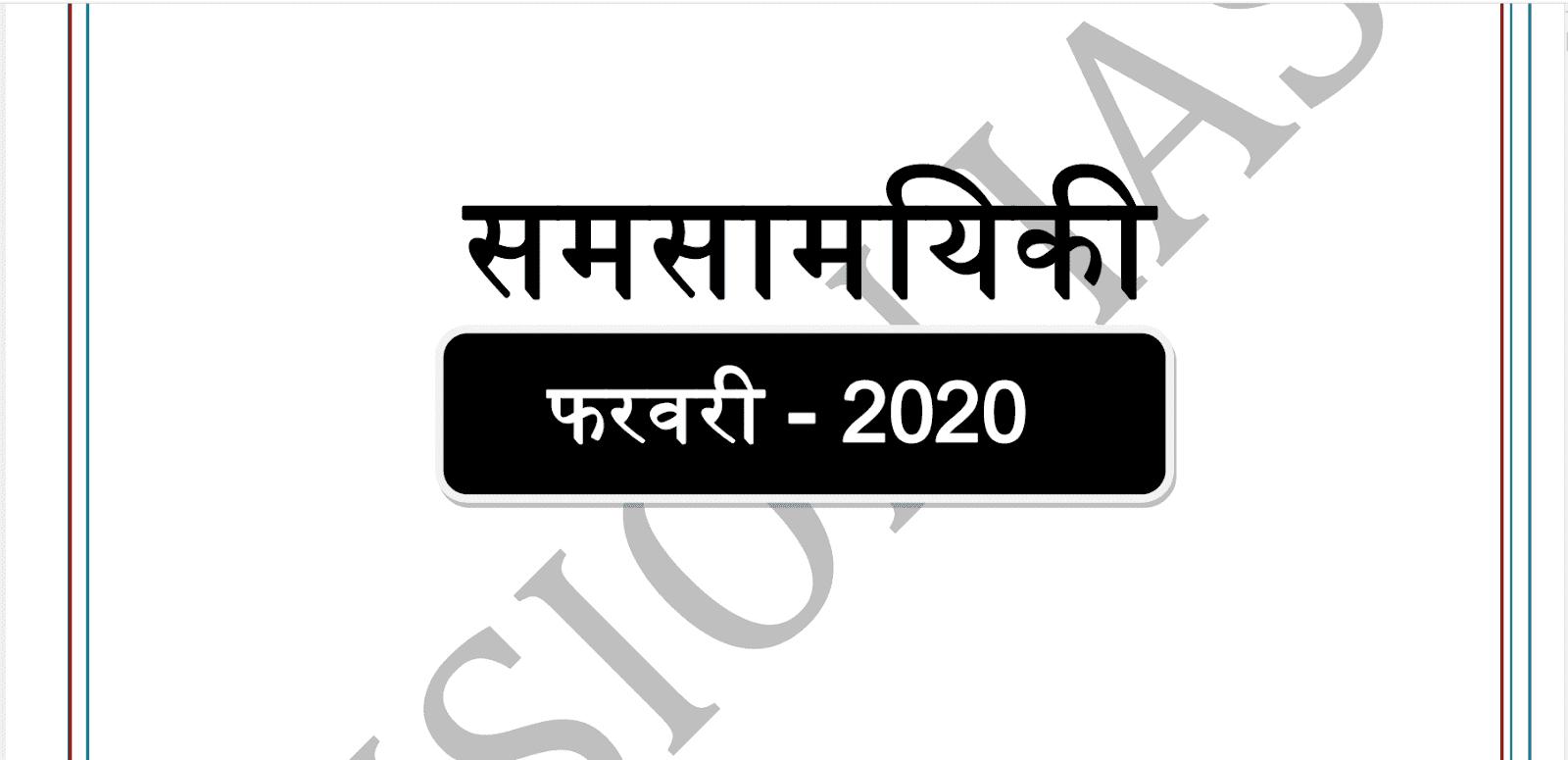 Vision IAS Current Affairs Hindi February 2020