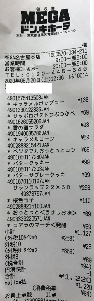 MEGAドン・キホーテ 名古屋本店 2020/6/20 のレシート