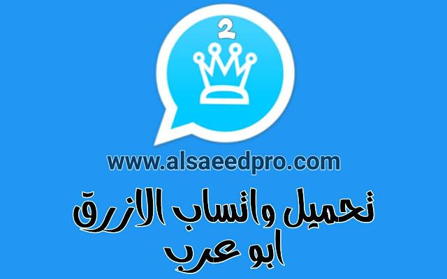تحميل واتساب الازرق WhatsApp Plus اخر اصدار ضد الحظر واتساب بلس ابو عرب 2021