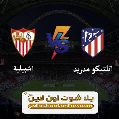 مباراة اتلتيكو مدريد واشبيلية اليوم
