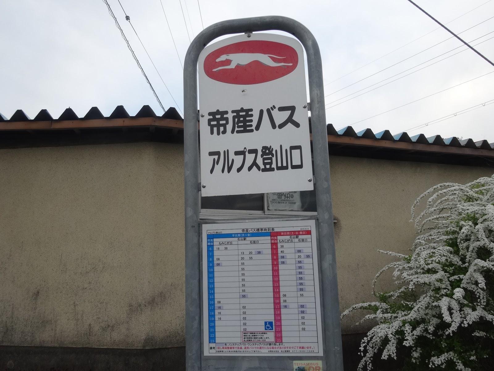 産 表 時刻 帝 バス