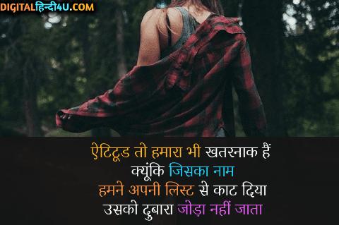 Girls Attitude Shayari dp