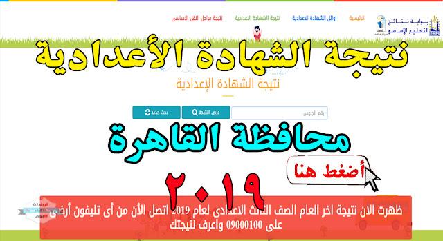 نتيجة الشهادة الاعدادية محافظة القاهرة 2019 بالاسم ورقم الجلوس الترم الثاني