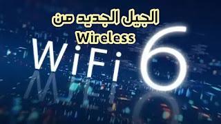 ماهو WI-FI 6؟ وما هي مميزاته؟ تقنية واي فاي الجيل الجديد
