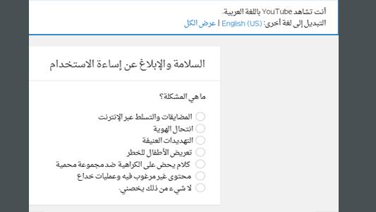 صورة الابلاغ عن قناة في اليوتيوب