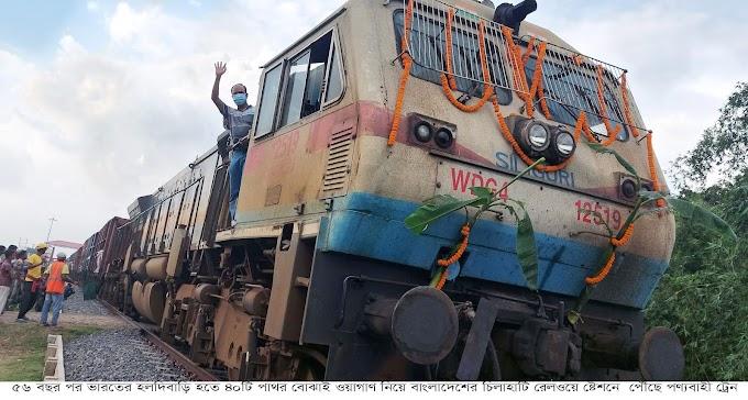 চিলাহাটি-হলদিবাড়ি রেলপথে ৫৬ বছর পর নিয়মিত পণ্যট্রেন চলাচল শুরু
