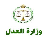 نموذج مباراة توظيف المحررين القضائيين بوزارة العدل دورة 17 ماي 2010