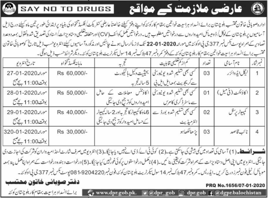 Temporarily Jobs in Provincial Ombudsman Mohtasib