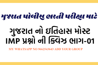 PSI/ASI/POLICE CONSTABLE EXAM MOST IMPORTANT HISTORY OF GUJARAT QUESTIONS QUIZ -6