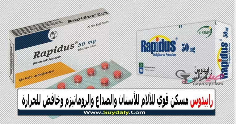 رابيدوس أقراص Rapidus مسكن لآلام ومضاد للالتهاب وخافض للحرارة للأسنان والعظام والصداع سعره في 2020 والبديل