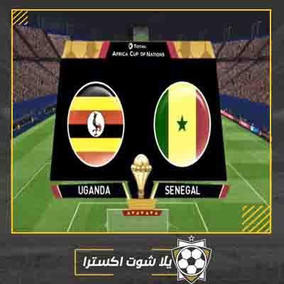 مشاهدة مباراة السنغال واوغندا