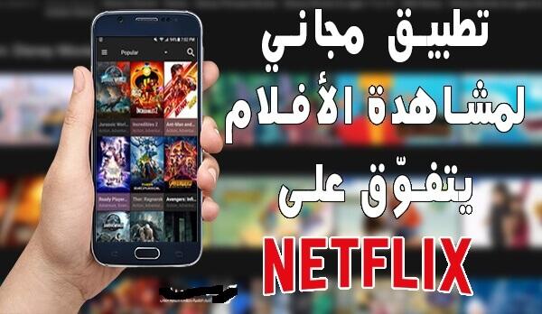 تطبيق خرافي يمكنك تفعيله مجانا مدى الحياة وشاهد أي قناة وأفلامك المفضلة و مسلسلا NETFLIX !!!