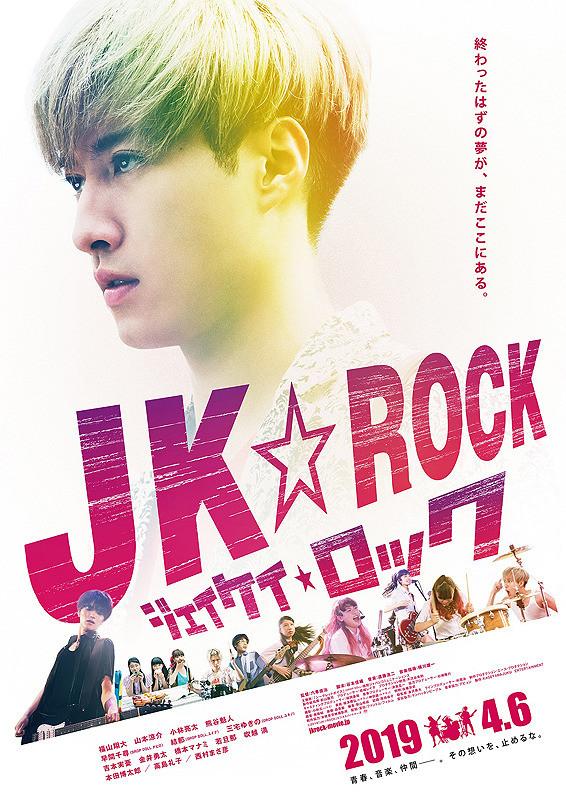 Sinopsis JK Rock (2019) - Film Jepang