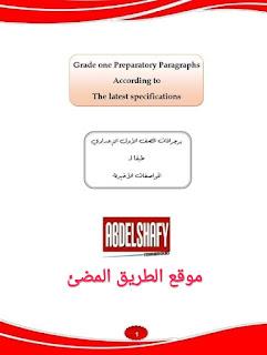 براجرافات اللغة الانجليزية للصف الاول الاعدادي المنهج الجديد طبقا لمواصفات 20220