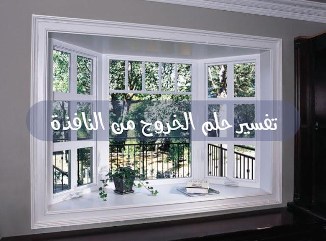 تفسير حلم الخروج من النافذة