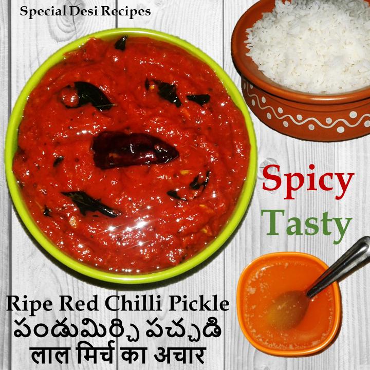 ripe red chilli pickle special desi recipes
