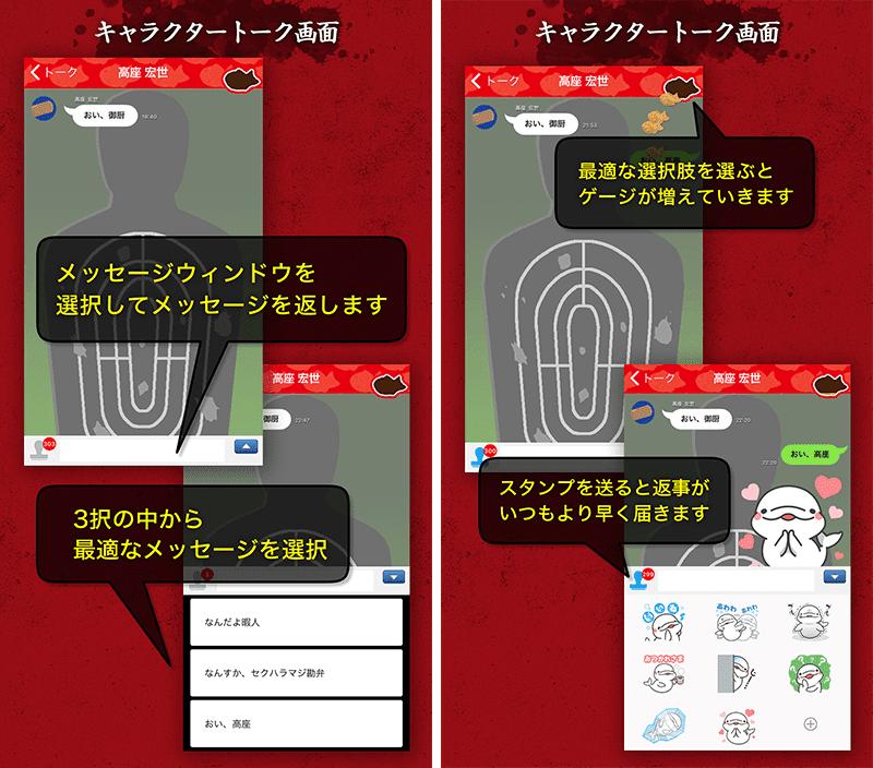 ドラマ「SPEC」新シリーズ「SICKS」の公式ゲームアプリ「SICKS の ...
