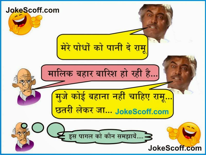 Barish Rain Jokes In Hindi