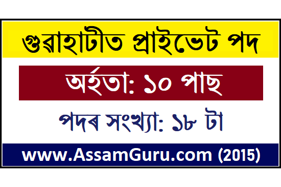 Private Job in Guwahati