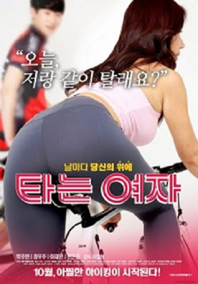 A Burning Woman (2016) Korean Hot Movie Full HDRip 720p