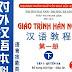Luyện nghe tiếng Trung chuẩn online phần 2
