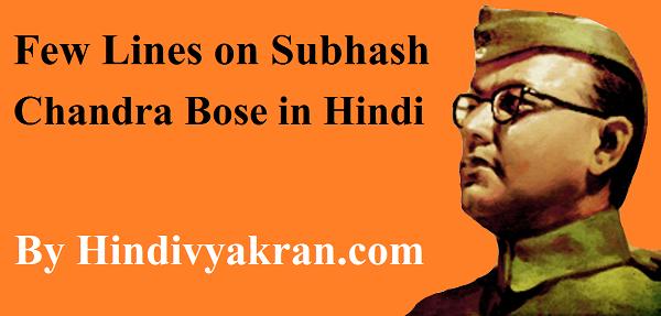 Few Lines on Subhash Chandra Bose in Hindi