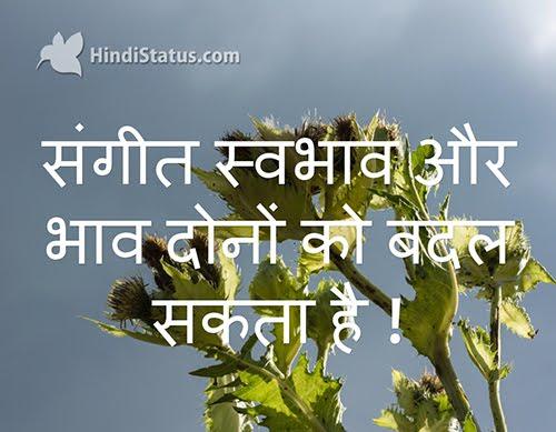 Music can change… - HindiStatus