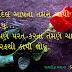 Dil Aapata Tamane Aapi Didhu Gujarati by shayari ka khajana