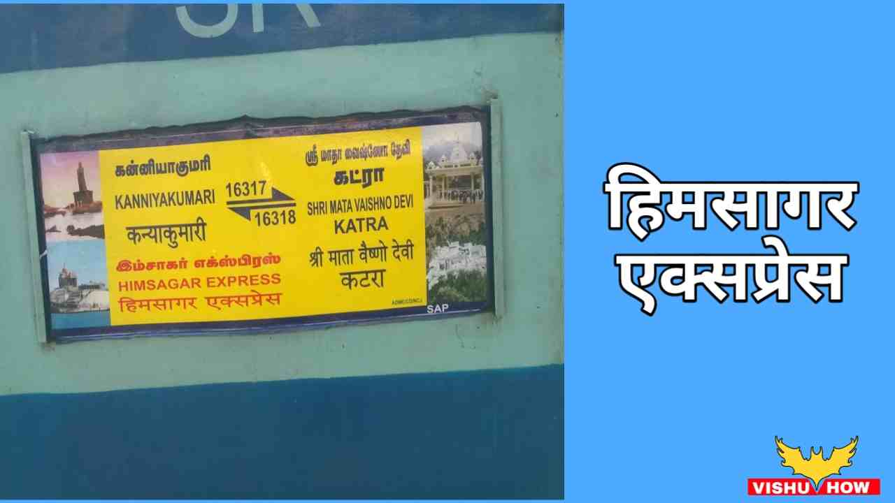 Himsagar express in hindi