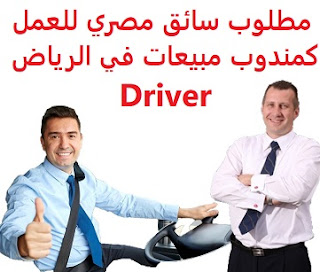 An Egyptian driver is required to work as a sales representative in Riyadh  To work as a sales representative for a company working in the field of importing natural flowers in north Riyadh  Type of shift: full time  Academic qualification: not required  Experience: To have a light, heavy or public transport driving license Have knowledge of driving a dyne To be good looking It is preferred that the applicant be an Egyptian national  Salary: to be determined after the interview, in addition to the commissions