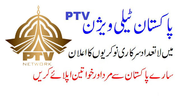 ptv jobs 2019 advertisement ptv jobs advertisement ptv jobs tracking ptv online registration ptv internship 2019 ptv jobs tracking number ptv jobs 2019 islamabad online applying jobs 2019 ptv jobs advertisement 2019 ptv jobs 2019 apply online www.ptv.com.pk jobs ptv jobs advertisement ptv jobs online apply 2019 ptv internship 2019 ptv jobs tracking www ptv org pk ptv jobs advertisement Jobs - PTV's Official Web Portal PTV Jobs 2019 Online Apply Pakistan Television Corporation Pakistan Television Corporation Limited Ptv Jobs Pakistan Television Jobs 2019 Pakistan Pakistan Television Corporation Limited PTV Jobs In Pakistan Television Corporation Limited 19 Sep 2019 PTV Jobs 2019 Pakistan Television Corporation Limited Apply